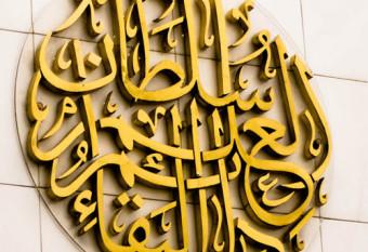 L'Institut du Monde Arabe à Paris
